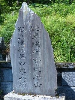 先祖の墓碑.jpg