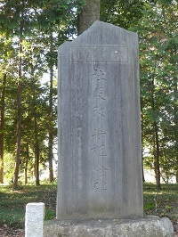 境内に建つ石碑.jpg