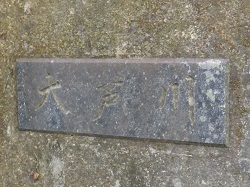 大芦川の銘板.jpg