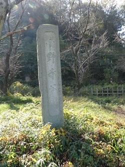 小野寺公園の碑.jpg