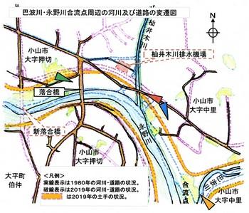 巴波・永野合流付近の河川・道路の変遷図.jpg