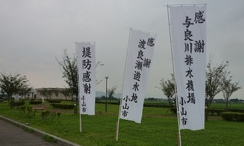 感謝の幟旗.jpg