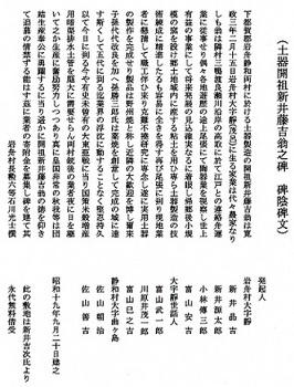 新井藤吉翁之碑(碑文書き写し).jpg