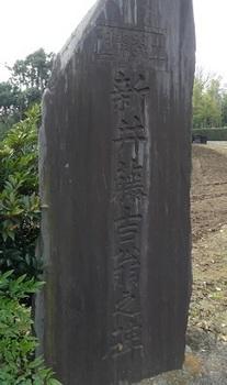 新井藤吉翁之碑(碑表).jpg