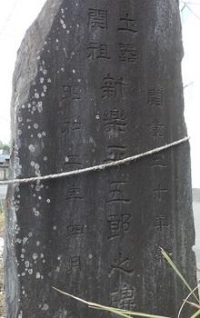 新樂平五郎之碑(碑表).jpg