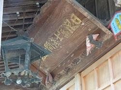 日限浅間神社6.jpg