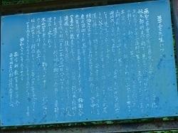 早雲先生の説明板.jpg