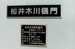 杣井木川樋門銘板.jpg