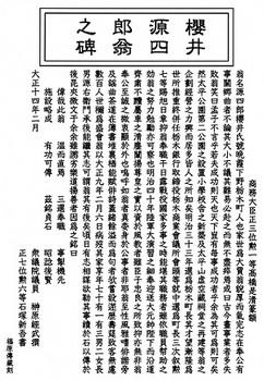 櫻井源四郎翁之碑(碑文).jpg