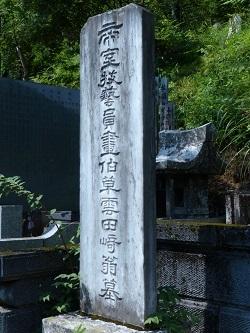 田崎草雲翁墓碑.jpg