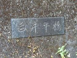 白井平橋の銘板.jpg