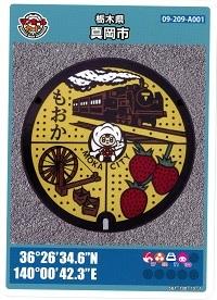 真岡市マンホールカード.jpg