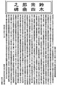 鈴木宗四郎翁之碑(碑文).jpg