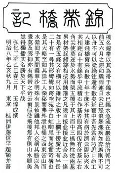 錦帯橋記(碑文).jpg